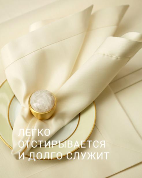 Набор скатерть и салфетки Ginepro Avorio