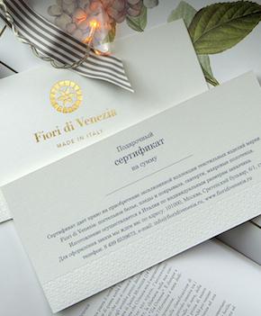 Подарочный сертификат - fioridivenezia.ru