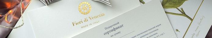 Подарочный сертификат Fiori di Venezia